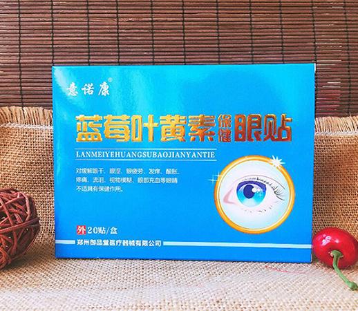 蓝莓叶黄素保健眼贴