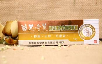 肤立康皮肤抑菌乳膏(黄肤)