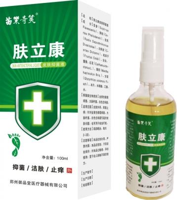 肤立康皮肤抑菌液